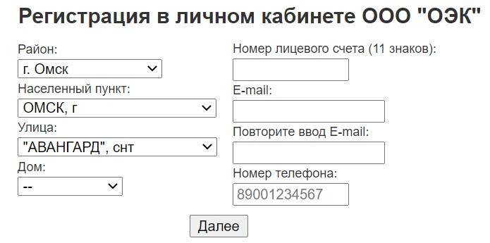 Омская энергосбытовая компания регистрация