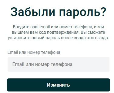 OLX пароль