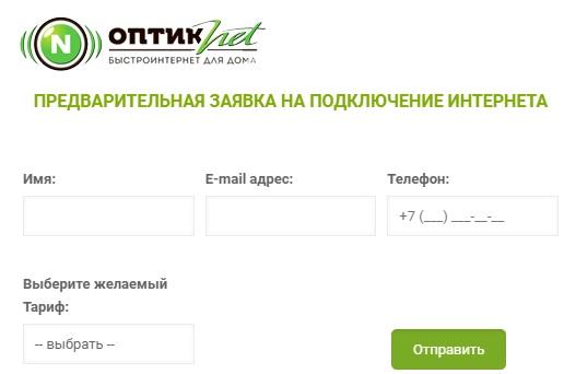 ОптикНет заявка