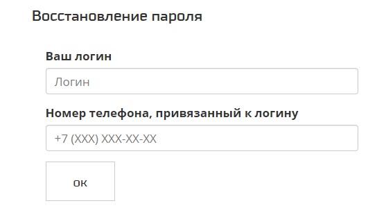 Орион Телеком пароль