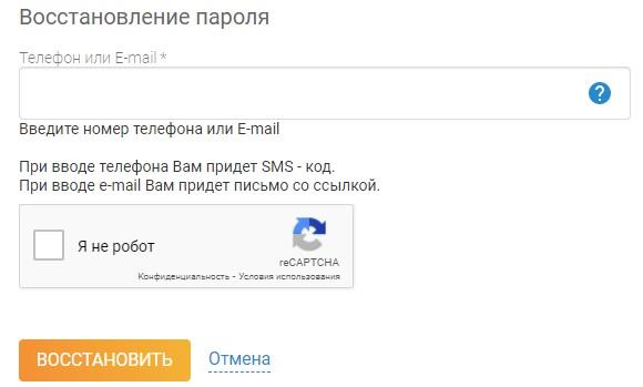 Орловский энергосбыт пароль