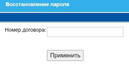 Осколнет пароль