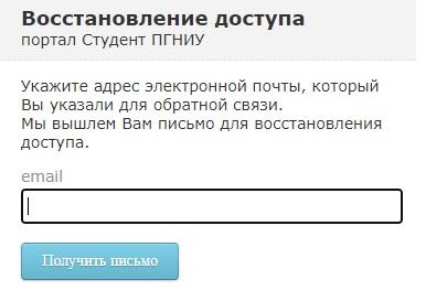 ПГНИУ пароль