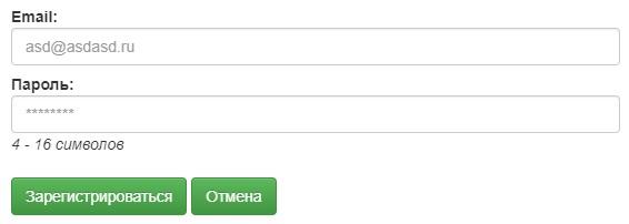 Track24 регистрация