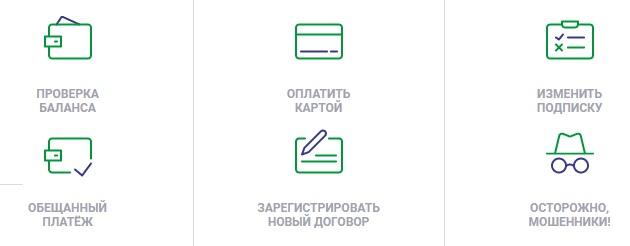 НТВ Плюс услуги