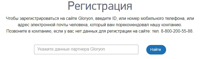 Глорион регистрация