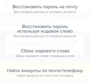 Даймонд РП пароль