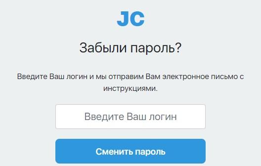 Джастклик пароль