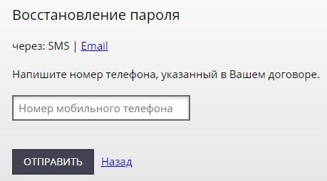 Флайнет пароль