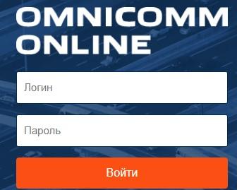 Омникомм Онлайн вход
