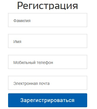 БЛАГОСОСТОЯНИЕ регистрация