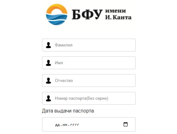БФУ пароль
