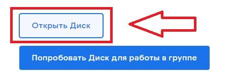 Google Диск открыть диск