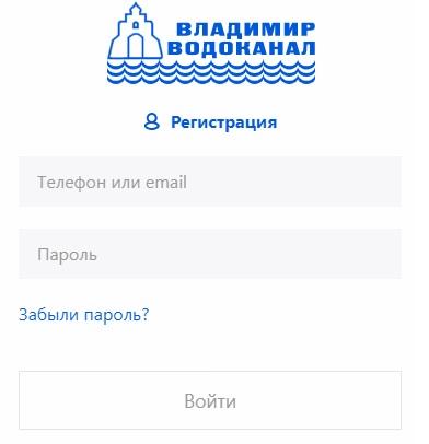 Владимирводоканал вход