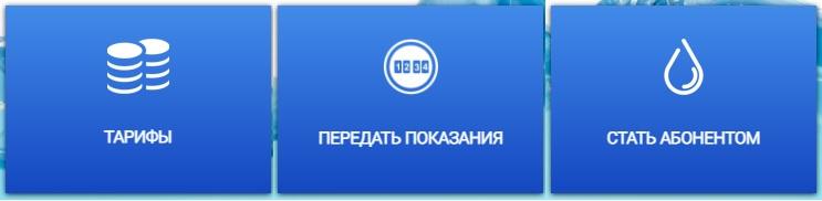 Вода Крыма услуги