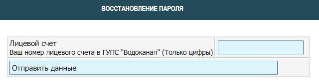 Водоканал Севастополь пароль