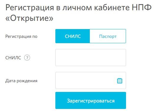 НПФ Открытие регистрация