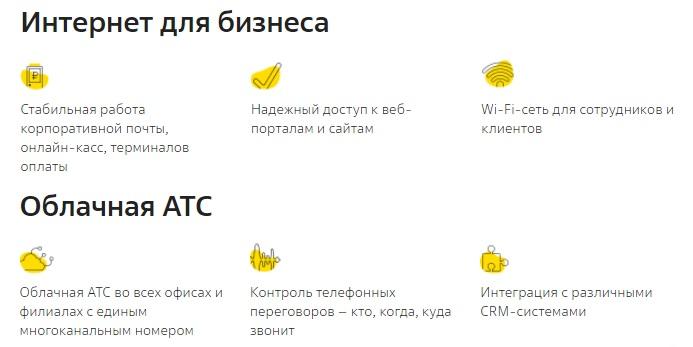 Дом.ру Бизнес сервисы