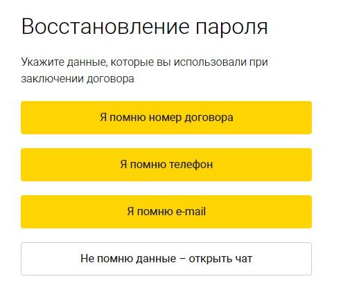 Дом.ru пароль