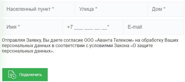 Аванта Телеком заявка