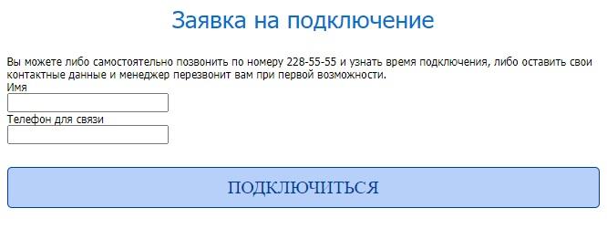 Аверс-телеком заявка