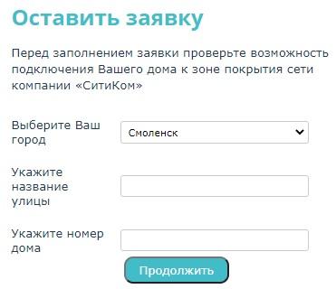 СитиКом заявка