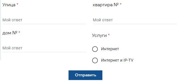 НОВА-Телеком заявка