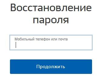 ЕГИЗС пароль