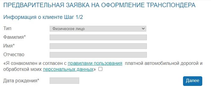 M-road.ru регистрация