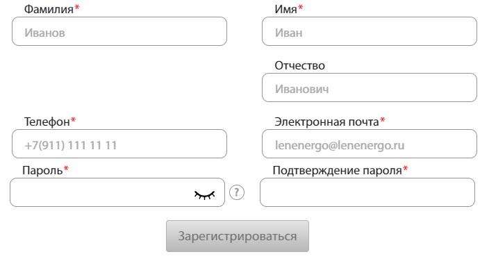 Ленэнерго регистрация
