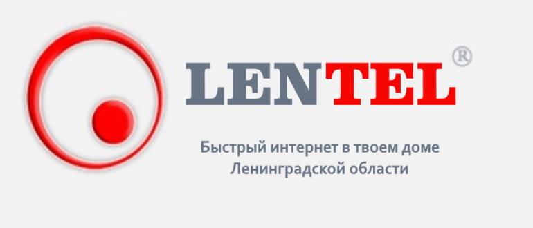 Лентел