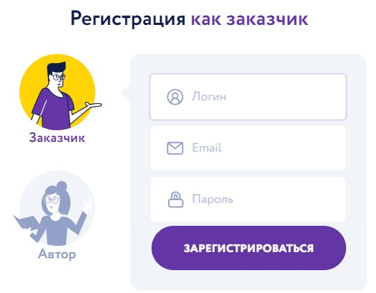 Автор24 регистрация