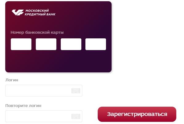 MKB Онлайн регистрация