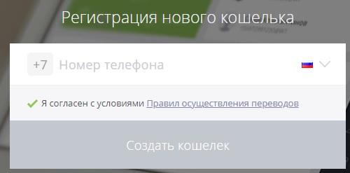 Единый Кошелек регистрация