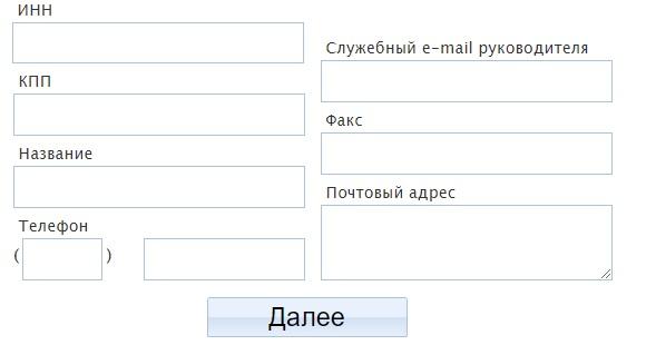 ФГИС ЕИАС регистрация