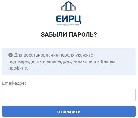 ЕИРЦ ЛО пароль