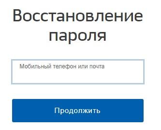 uslugi.mosreg.ru пароль
