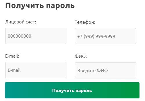 Зеленый сад регистрация