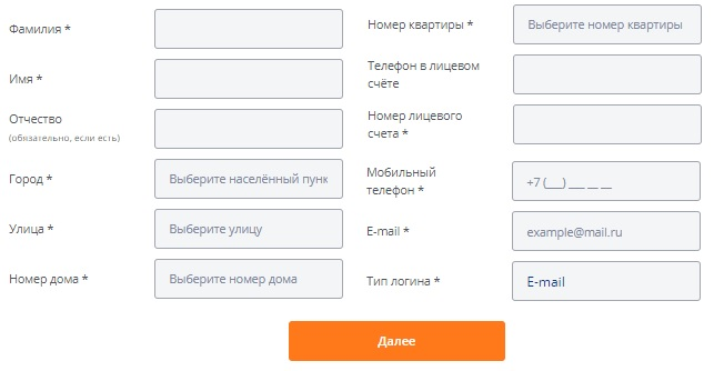 Новосибирскэнергосбыт регистрация