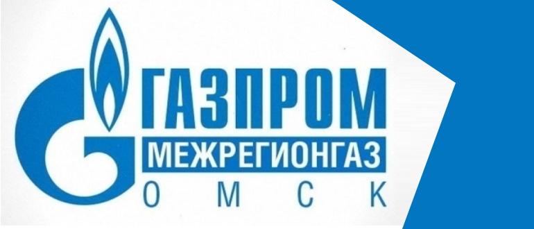 ОмскМежрегионГаз
