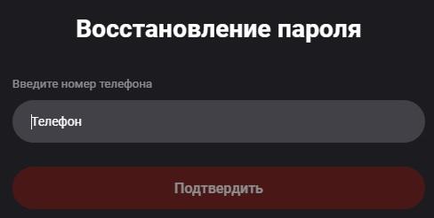 Олимп пароль