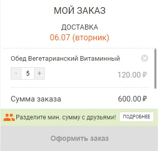 Обед.ру заказ