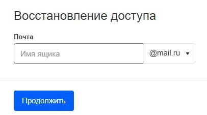 Облако Mail.ru пароль