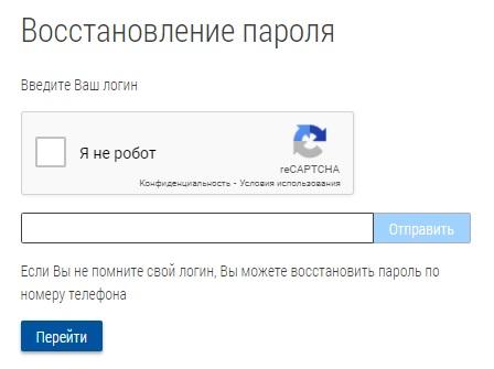 Битрейс Телеком пароль