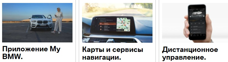BMW Connected Drive сервисы