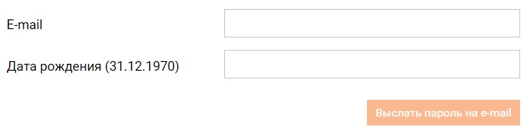Винлайн пароль