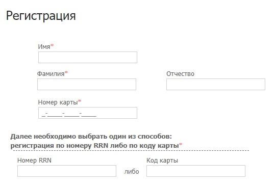 Башнефть регистрация