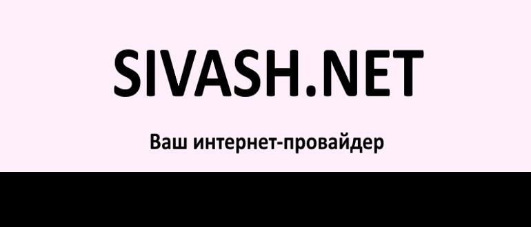 Sivash.net