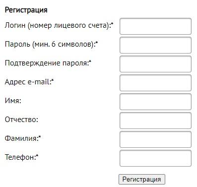 Белводоканал регистрация