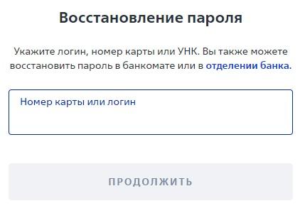 ВТБ мил пароль